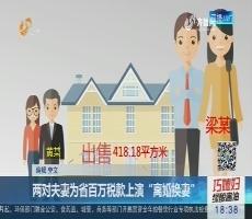 """济南:2对夫妻为省百万税款上演""""离婚换妻"""""""
