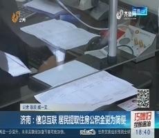 济南:信息互联 居民提取住房公积金更为简便