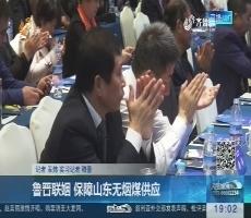 鲁晋联姻 保障山东无烟煤供应