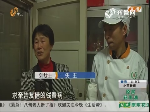 """济南:急!8000元""""救命钱""""丢了"""