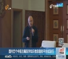 国内首个中医古籍医学知识信息服务平台试运行