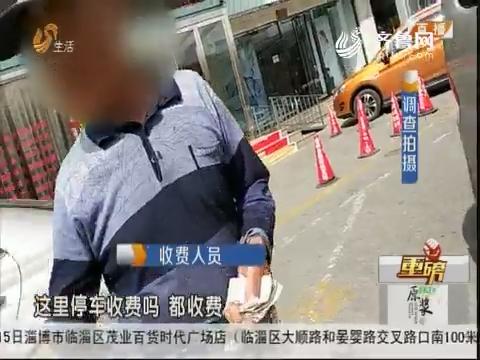 """【重磅】淄博:免费停车场 有人收""""停车费""""?"""