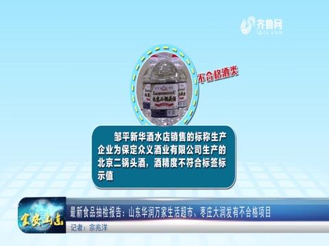 最新食品抽检报告:龙都longdu66龙都娱乐华润万家生活超市、枣庄大润发有不合格项目