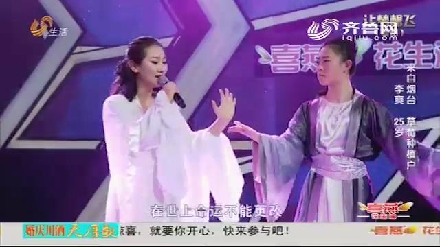 让梦想飞:烟台草莓姑娘李爽 挑战舞神孙亮