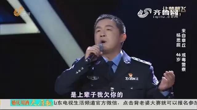 让梦想飞:戒毒警察杨思辰 家人登台助力