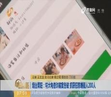 【闪电新闻排行榜】烟台莱阳:特大电信诈骗案告破 抓获犯罪嫌疑人200人