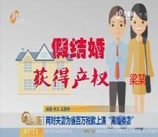 """【闪电新闻排行榜】两对夫妻为省百万税款上演""""离婚换妻"""""""