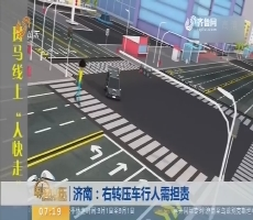 【闪电新闻排行榜】济南:右转压车行人需担责