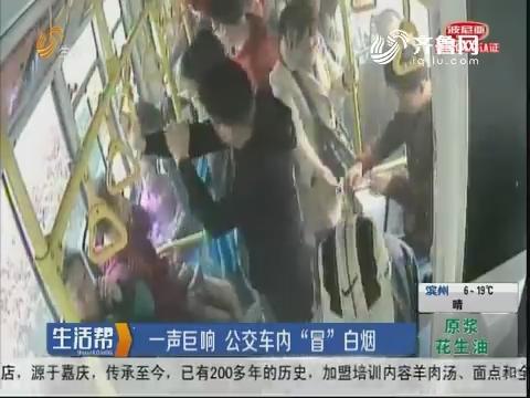 """青岛:一声巨响 公交车内""""冒""""白烟"""