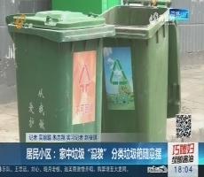 """居民小区:家中垃圾""""混装"""" 分类垃圾箱随意摆"""