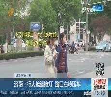 济南:行人抢道抢灯 路口右转压车