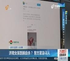 【闪电连线】济南女孩割腕自杀?警方紧急寻人