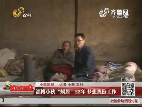 """【小群跑腿】淄博小伙""""蜗居""""22年 梦想找份工作"""