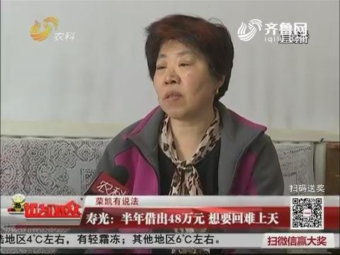 【荣凯有说法】寿光:半年借出48万元 想要回难上天