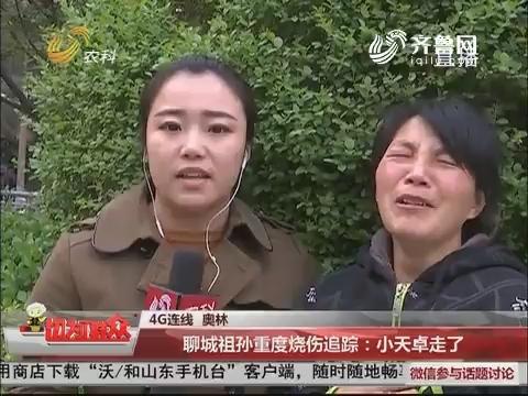 【4G连线】聊城祖孙重度烧伤追踪:小天卓走了