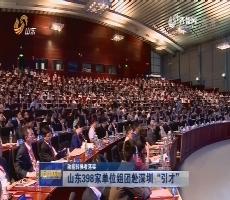 """【动能转换看落实】山东398家单位组团赴深圳""""引才"""""""
