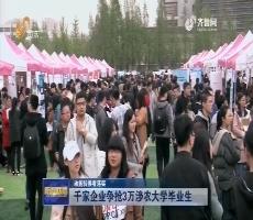 【动能转换看落实】千家企业争抢3万涉农大学毕业生