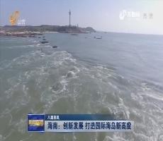 【八面来风】海南:创新发展 打造国际海岛新高度