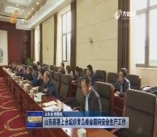 山东部署上合组织青岛峰会期间安全生产工作