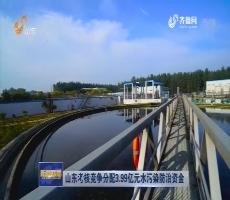 山东考核竞争分配3.99亿元水污染防治资金
