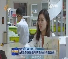 山东医疗机构出现严重不良执业行为降级处理