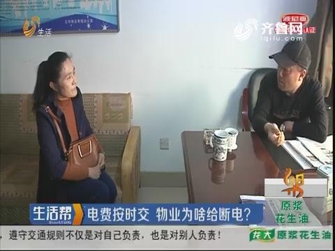 济南:家中断电 冰箱内食物变质
