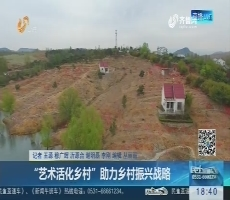 """沂源:""""艺术活化乡村""""助力乡村振兴战略"""
