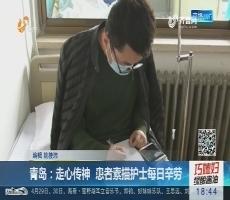青岛:走心传神 患者素描护士每日辛劳