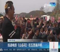 抗战电影《山春花》在五莲县开机