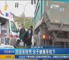 济南:大货车转弯 女子被卷车轮下