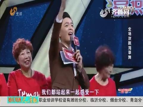 20180414《让梦想飞》:全场欢跳海草舞
