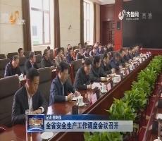 全省安全生产工作调度会议召开