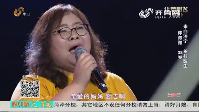 让梦想飞:济宁乡村医生仲微微 身残志坚迎来美满婚姻