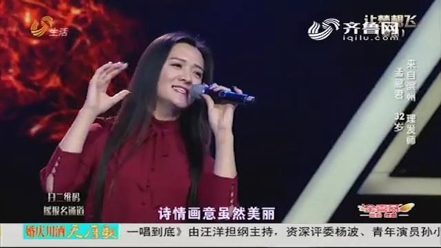 让梦想飞:滨州理发师孟郦君 反串艺术遭村民质疑