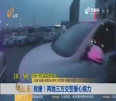 【闪电新闻排行榜】救援!两地三方交警爱心接力
