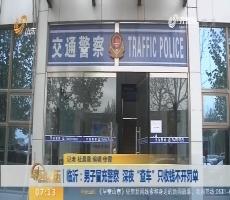 """【闪电新闻排行榜】临沂:男子冒充警察 深夜""""查车""""只收钱不开罚单"""