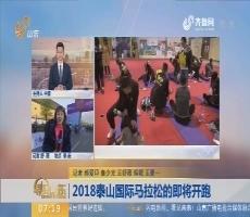 【闪电连线】2018泰山国际马拉松即将开跑