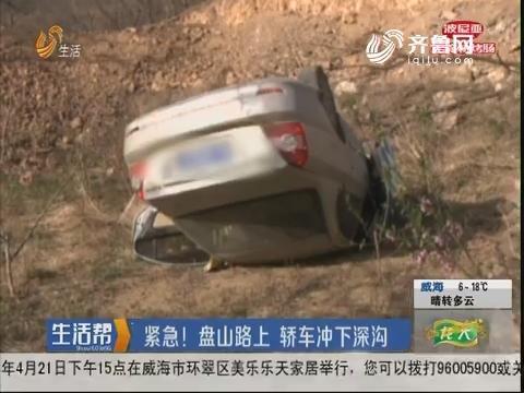 潍坊:紧急!盘山路上 轿车冲下深沟