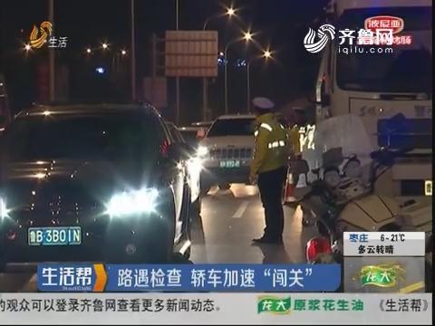 """青岛:路遇检查 轿车加速""""闯关"""""""