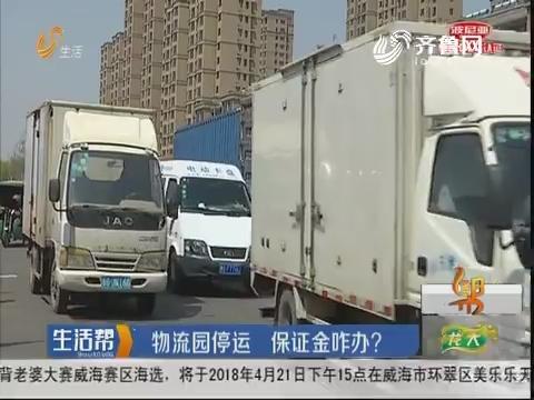 潍坊:物流园停运 保证金咋办?