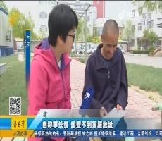淄博:自称李长锋 却查不到家庭地址