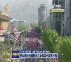 泰山国际马拉松两万多名选手激情开跑