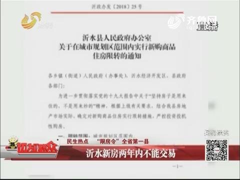 """【民生热点 """"限房令""""全省第一县】沂水新房两年内不能交易"""