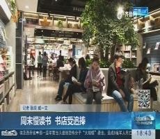 济南:周末慢读书 书店受追捧