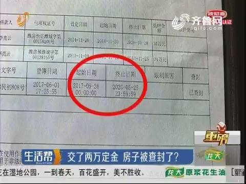 【重磅】潍坊:交了两万定金 房子被查封了?