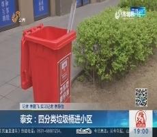 泰安:四分类垃圾桶进小区
