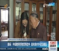 曲阜:中国教师博物馆筹建中 面向海内外征集藏品