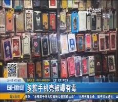 多款手机壳被曝有毒
