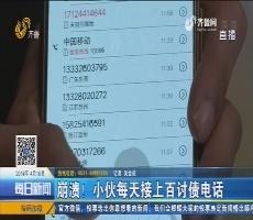 济南:崩溃!小伙每天接上百讨债电话