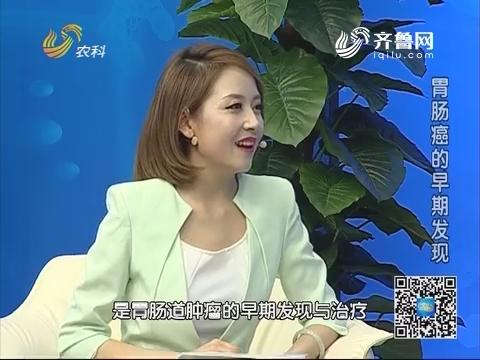 20180415《名医话健康》:名医李增军——胃肠癌的早期发现